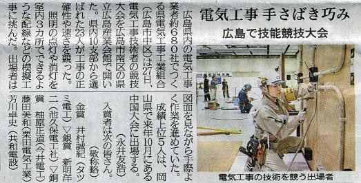 2010年10月 技能競技大会-でんき ...